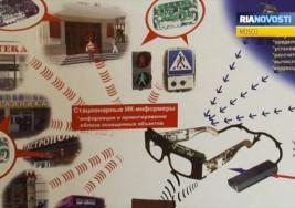 Científicos rusos diseñan gafas para ciegos que les permiten orientarse